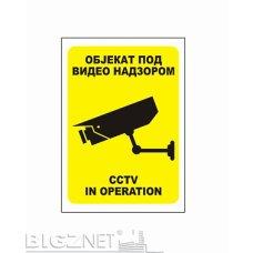 Nalepnica A7 Objekat pod video nadzorom